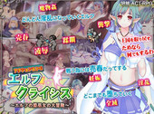 Elf Crisis – Elf Of Princess Miko Of Adventure