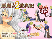 Furonezumi – Satan Woman 2 jap