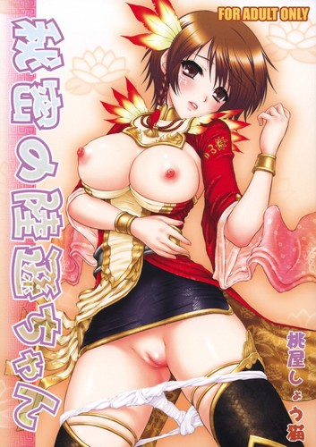 [U.R.C (Momoya Show-Neko)] Dynasty Warriors - Himitsu no Rikuson-chan (English Hentai)
